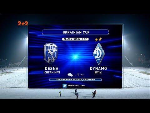 Матч Кубка Украины 2017/2018. 1/4 финала. Десна - Динамо - 0:2.