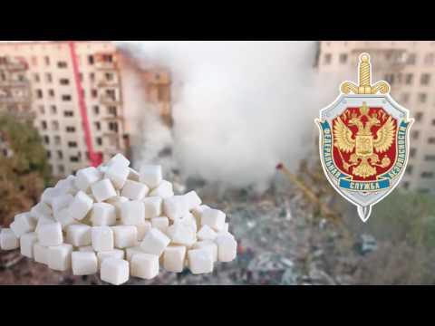 Звонок ФСБ про взрывов домов.