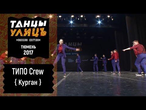 ТИПО Crew   Street show   ADULTS   #танцыулиц2017