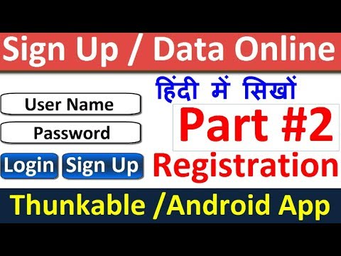 How to create user sign up page for Android App using Thunkable + App Inventor + Appy Builder