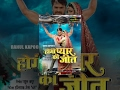 Hogi Pyar Ki Jeet   Watch Superhit Bhojpuri Full Movie