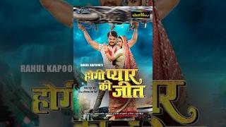 Bhojpuri New Full Movies - Action Movie | Hogi Pyar KI Jeet | Khesari Lal Yadav - New Film 2017