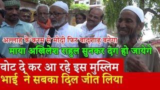 वाराणसी में वोट करने के बाद बुनकर Muslim ने जीता सबका दिल Modi फिर देश का बादशाह बनेगा