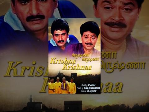 KRISHNA KRISHNA | Tamil Full Movie Online | S. V. Sekhar | Suganya...