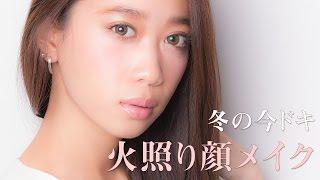 misakiさんの動画サムネイル画像  | 「火照り顔メイク」って夏だけのもの? 冬にするとなんだか不自然になってしまわない?  いいえ!…