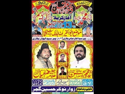 Live Majlis || 13 Zilhaj 2019 || Moza Abul-Khair Kot Abdul Malik Skp