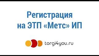 Регистрация на ЭТП Метс индивидуального предпринимателя