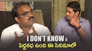 Koratala Siva About i Don't Know Word in Bharath Anu Nenu Movie | Mahesh Babu New Movie