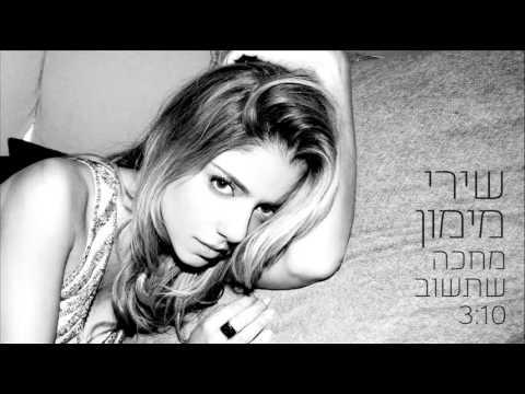 שירי מימון - מחכה שתשוב - Shiri Maimon