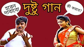 PURULIA DUSTU SONG | NOGRA GAAN | PURULIA SONG 2018 | BANGLA FUNNY VIDEO 2018 | SS Troll