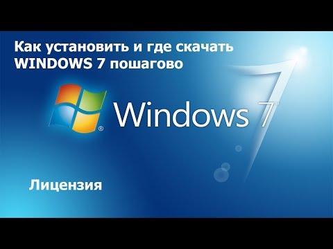 Скачать Windows 7 Домашняя Базовая 32 bit торрент.