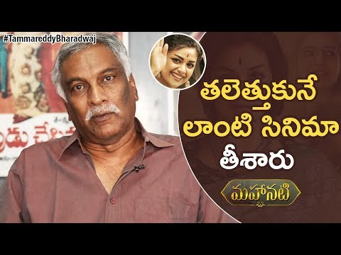 Success Behind Mahanati Savitri Movie | Tammareddy about Mahesh Babu's Bharath Ane Nenu