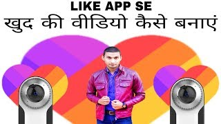 How To Make Video On Like App | How To Upload Video On Like App | How To Create Like Video