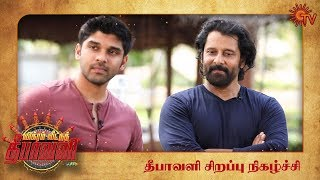 Chiyaan Vikram & Dhruv Fun Interview - Full Program | Vikram Veetu Deepavali | Sun TV
