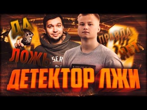 ДЕТЕКТОР ЛЖИ vs. STAVR   + КОНКУРС