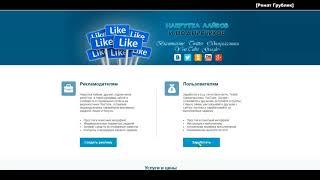 Сайт, где можно заработать 300 400 рублей в день без вложений! РЕАЛЬНО