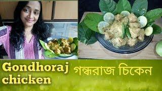 Gondhoraj chicken recipe  || chicken recipe for dinner || Lemon chicken
