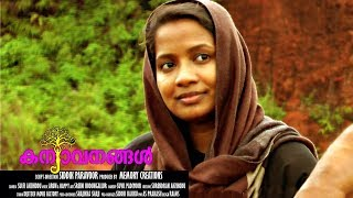 Malayalam Full Movie 2017 | Kanyavanangal Malayalam Movie| Full HD Movie