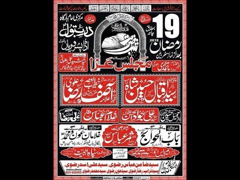 Live Majlis e aza  | 19 Ramzan 2019 | imam Bagah Dar e Batool sa Adda pasrooriyan Sialkot