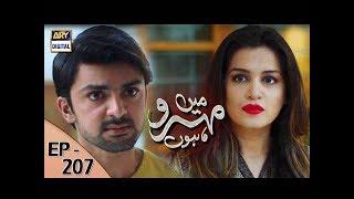 Mein Mehru Hoon Ep 207 - 5th July 2017 - ARY Digital Drama