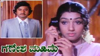 Ganesha Mahime | Kannada Full Length Movie