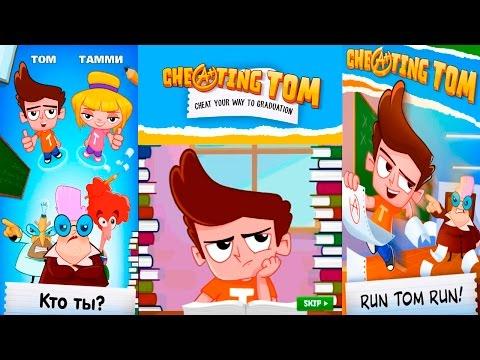 Мошенник Том #1 Игра для тех кто НЕ ЛЮБИТ учиться:) Мультяшное Детское видео Lets play
