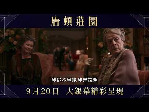 【唐頓莊園】冤家篇 - 9月20日 歡迎光臨
