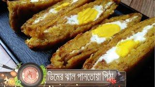 ডিমের ঝাল পানতোয়া পিঠা || dim ar jhal pantoya pitha