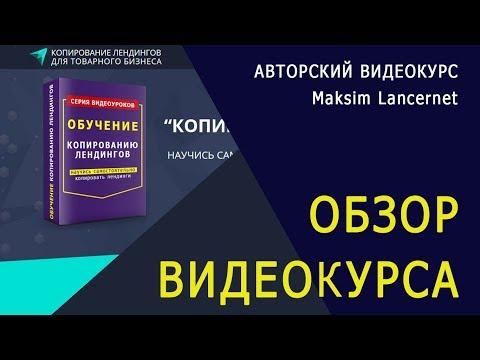 """Обзор видеокурса """"Копирование лендингов"""""""
