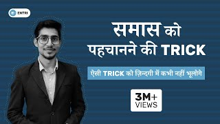 समास trick to learn