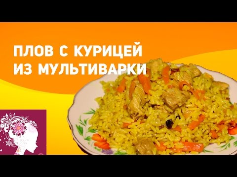 Плов в мультиварке из курицы рецепт с фото пошагово