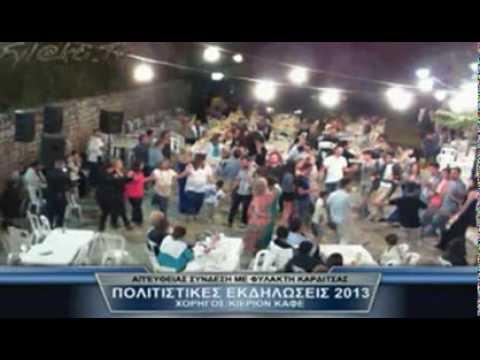 Πολιτιστικές εκδηλώσεις Φυλακτή Καρδίτσας 2013 5/6