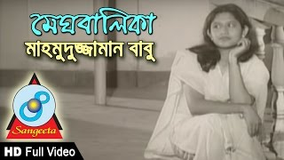 Megh Balika - Mahmuduzzaman Babu - Full Video Song