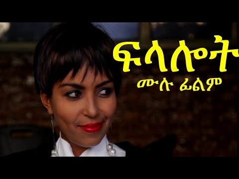 Ethiopian new Movie - Filalot 2016 Full Movie ፍላሎት ሙሉ ፊልም