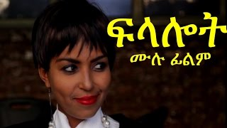 New Ethiopian Movie - Filalot - Full Amharic Movie 2016
