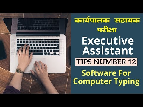 कार्यपालक सहायक परीक्षा (Executive Assistant Exam) टिप्स नंबर 12 | Software For Computer Typing