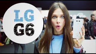 LG G6: НИЧЕГО ЛИШНЕГО – MWC 2017