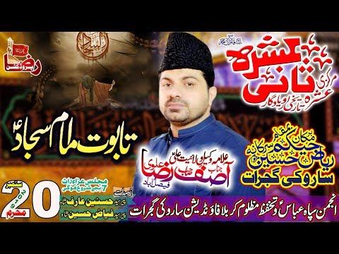 Allama Asif Raza Alvi | 20 Muharram 2019 | Saroki Gujrat || Raza Production
