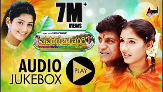 Thavarige Baa Thangi | Audio JukeBox | Feat. Shivarajkumar,Anu Prabhakar, Radhika| New Kannada