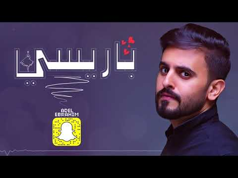 Download  عادل ابراهيم - باريسي النسخة الأصلية | 2018 Gratis, download lagu terbaru