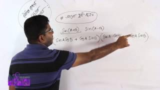 01. Trigonometric Ratios of Compound Angles Part 02 | যৌগিক কোণের ত্রিকোণমিতিক অনুপাত পর্ব ০২