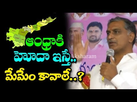 If Andhra Pradesh Gets Special Status, Telangana Should Too: Minister Harish Rao | Mana Aksharam