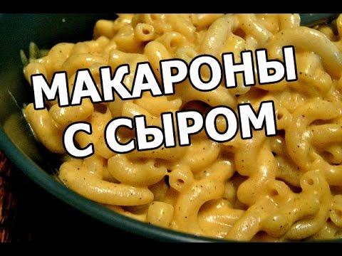 Как приготовить макароны с сыром. Суперский рецепт!