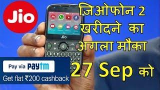 Jio Phone 2 Next Flash Sale - Jio Phone 2 Paytm 200Rs. Cashback