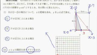 中2数学1次関数(動点) 05:59 : 中二 数学 一次関数 : 数学