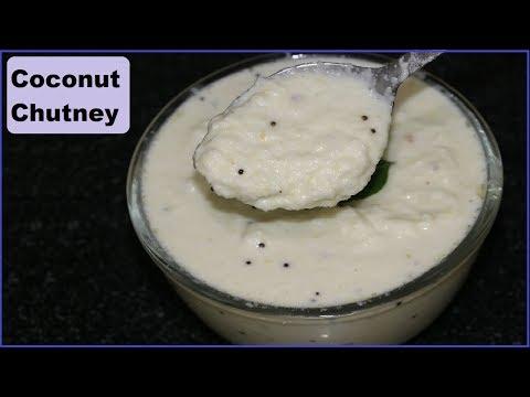 Restaurant Style Coconut Chutney | नारियल की चटनी बनाने का तरीका | Coconut Chutney Recipe
