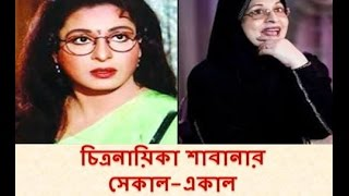 চিত্রনায়িকা শাবানার সেকাল-একাল - Past and Present of Bangla Actress Shabana