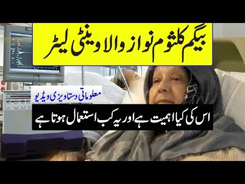 What Is Ventilator and History of Ventilators - Purisrar Dunya - Urdu Documentaries