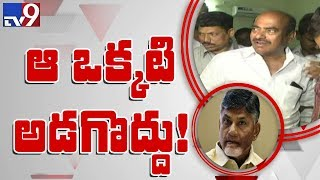 JC Diwakar Reddy meets CM Chandrababu