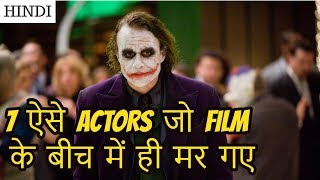 7 Actors Who Died During Movie | In Hindi